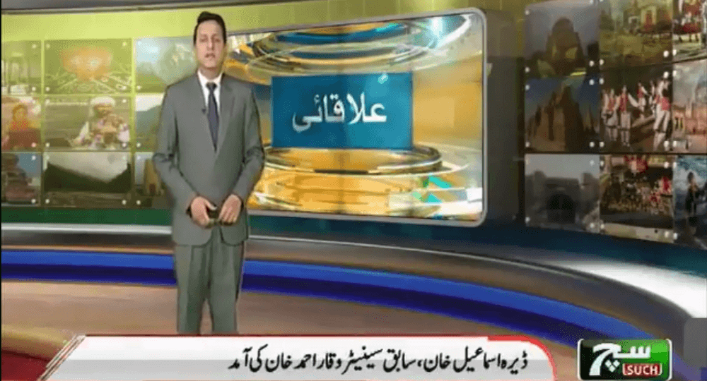 Sach News Coverage